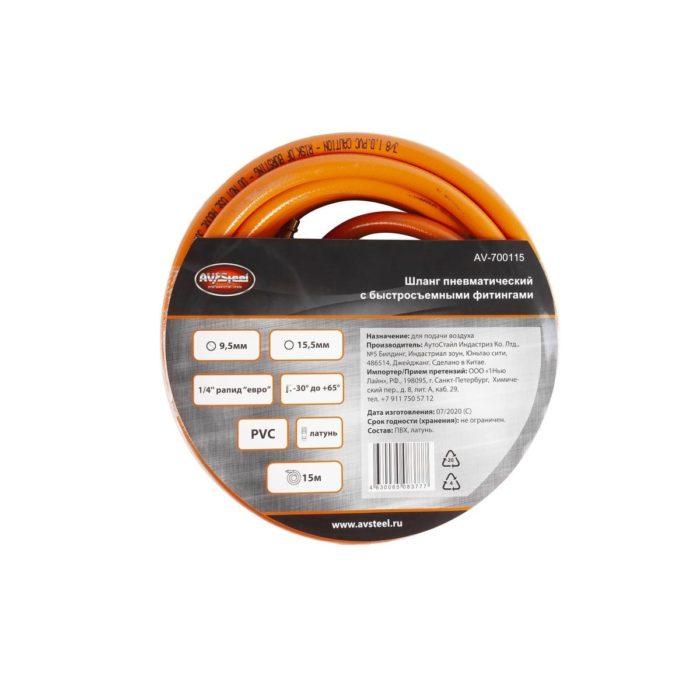 Шланг пневматический PVC 9,5х15,5мм с быстросъемными фитингами 15м